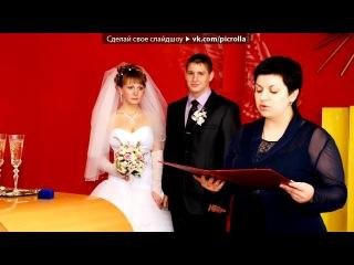 «Свадьба» под музыку Кристина Орбакайте - Нежность ( Мы эхо,мы долгое эхо друг друга... Мы нежность.... мы нежность...мы долгая
