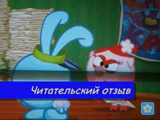 Газета Р.А.Д.уга (перевод Смешариков)