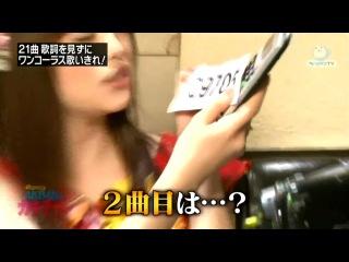 AKB48 no Gachinko Challenge #12 от 14 сентября 2012г.