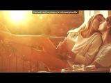«ФотоСтатусы.рф» под музыку ♥..ιllιlι●♥•*Мирон feat Настя Омаргалиева♥..ιllιlι●♥•* - Буду с тобой яркой звездой.Только твоей самой родной.Ночью и днём будем вдвоём.Так решено нашей судьбой...Но знают небеса, на всегда твоя.Так хочу любить только лишь тебя я.Будем вместе мы на краю любви.Только храни наши мечты.Наши мечты.... Picrolla