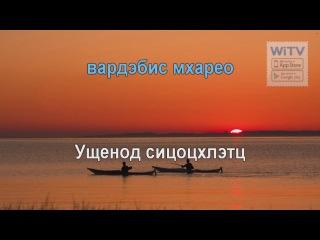 Вахтанг Кикабидзе - ТБИЛИСО