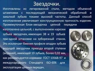 Презентация. Комплекты ГРМ ЗМЗ 406, 405, 409.