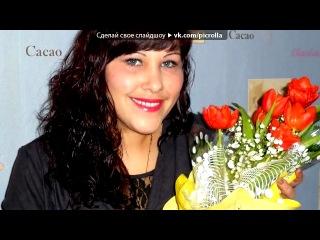 «света» под музыку Alyosha (Алеша) - Точка На Карте ( НОВИНКА 2012). Picrolla