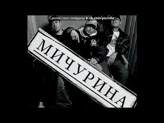 «С моей стены» под музыку Loc - Dok (http://mp3xa.net) - Ути-Пути. Picrolla