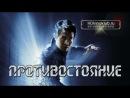 Фильм Противостояние / The One (2001) HD онлайн abkmv ghjnbdjcnjzybt / the one (2001) hd jykfqy