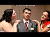 Свадьба под музыку Николай Шлевинг - Ах, эта свадьба, свадьба.... Picrolla