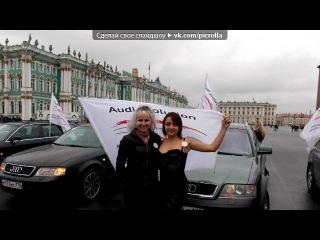 «Audi evolution 2012» под музыку Ауди - Гимн. Picrolla