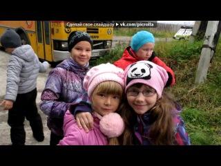 «27.09.2013 поездка на страусиную ферму » под музыку В.А. Моцарт - мелодия 17. Picrolla