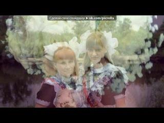 мы под музыку С Днем Рождения дорогая=* ♡Моей самой дорогой и любимой подруге ♡спасибо за то что ты у меня есть Подруженька моя любимая это песня про нас Хоть мы и не совсем сестры я могу тебя назвать сестрой Я рада что у меня есть такая подру Picrolla
