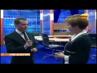 Дмитрий Медведев про инопланетян России (телешутка)