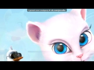 «Со стены Кошка Анжела и кот Том» под музыку Время и Стекло - я хочю быть навсегда с тобой . Picrolla