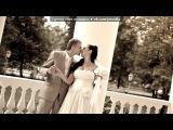 «Василий + Елена = Свадьба» под музыку Шикарная ритмично-инструментальная  музыка (N.M) - в Этой музыке вся я.... (Nineliya Milvani). Picrolla