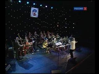 Российские звезды мирового джаза. Челябинский муниципальный биг-бэнд Джаз-Академия