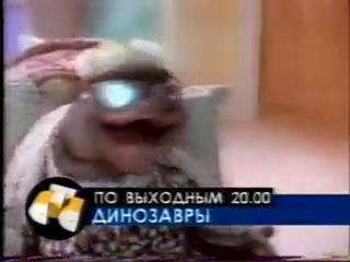 Анонс сериала Динозавры (СТС, 2 октября 1998)