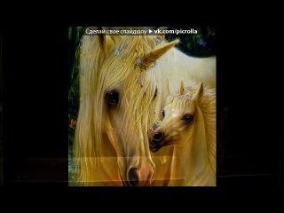 «лошади» под музыку ♪♫  - далеко,далеко ускакала в поле молодая лошадь.... Picrolla