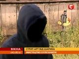Крымский стрит-арт-художник Шарик
