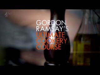 Курсы элементарной кулинарии Гордона Рамзи 4 серия