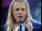 Крис Кельми - Лунное огниво (Песня Года 1995 Отборочный Тур)