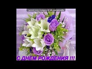 «• ФотоМагия приложение» под музыку Надежда Кадышева - С днем рождения!. Picrolla