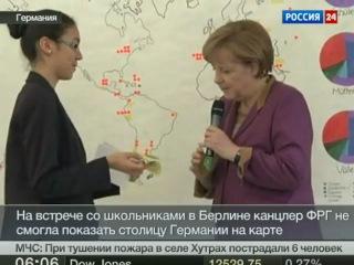 Ангела Меркель искала столицу Германии на карте России))