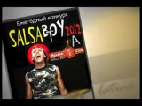 30 августа конкурс Salsa BOY 2012