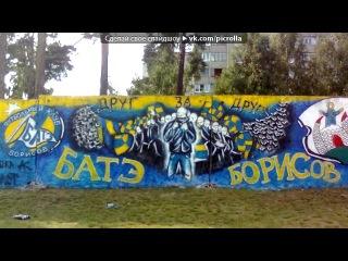 «Граффити БАТЭ» под музыку Жиган - Футбольные хулиганы. Picrolla