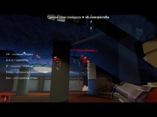 «Батла» под музыку Финес и Ферб: Покорение 2-го измерения - Реальность свою создай ( англ.). Picrolla