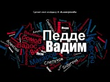 «Облако Слов» под музыку DVJ BAZUKA - Like A G-Sex (Mix 2011).mp3. Picrolla