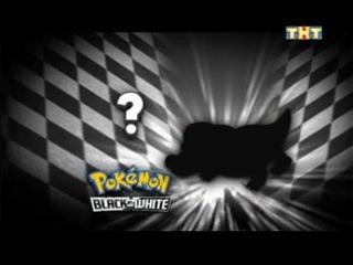 Покемон: Белое и чёрное (Pokemon Black And White) (14 Сезон, 3 Серия) (Озвучка ТНТ)