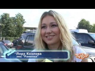 Лера Козлова (экс-Ранетки) рассказыает пошлый анекдот!