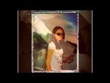 «С моей стены» под музыку G-Zy and M-KA - друзя мы все как одна семя(ед1к орос и вася цьока).mp3. Picrolla