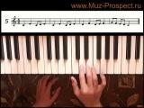 [Самоучитель игры на пианино (фортепиано) - Урок 8. Играем упражнения]