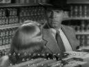 89 (720) Двойная страховка (Double Indemnity ) Билли Уайлдер 1944 Часть 2