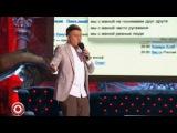 Александр Незлобин - Как мужчины и женщины используют интернет (01.11.2013)