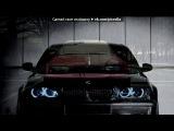 «BMW» под музыку Вот это жесткие басы,(прям ебашут не по детски) - BUSS. Picrolla