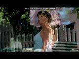 «С моей стены» под музыку ♫Гера и Женя (из сериала