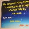 """"""""""""""" ЗУБОТЕХНИЧЕСКАЯ ЛАБОРАТОРИЯ ГАЛАКТИКА """""""""""""""