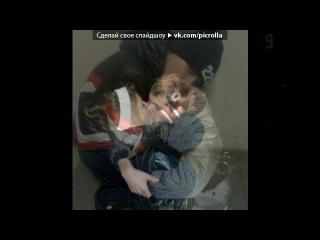 «бывшая любимка)) и я » под музыку Spez - До свидания Настя♥ღ♥. Picrolla