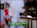 Сабрина - крутая дивчина. Реклама сериала Сабрина - маленькая ведьма на Ю