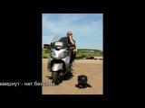 Азбука мотоциклиста - жесты мотоциклистов на дороге и во время движения.