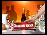 Званый ужин. Неделя 236. Мегафинал (эфир 4.05.2012) День 4, Борис Кулябин