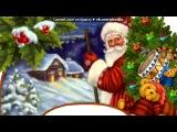 «Основной альбом» под музыку Last Christmas - С Наступающим Новым Годом!!!!!! . Picrolla