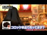 AKB48 no Gachinko Challenge #27 от 11 января 2013