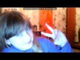 Webcam Toy под музыку SV ft Vaha - Я так люблю... Теги Shot, Шот, Bahh Bah Tee, Бах Бахх ти, Викк, D.L.S., 2013, Баста, домино, Макс Корж, domino, лирика, про любовь, депрессия, грустная песня, хит, Loc Log Dog, Лок Дог, Shami, KReeD, kavabanga, Aleksandr Aliev. Picrolla
