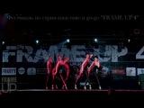 """Фестиваль по стрип-пластике и go-go """"FRAME UP 4"""" (jungle kings)"""