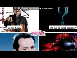 С моей стены под музыку L.N.G. Kiss, Domino feat.Loc Dog - Кого забыли - просто нахуй (2011). Picrolla