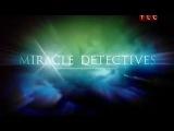 Как объяснить чудо / Miracle Detectives 1 сезон 3 серия