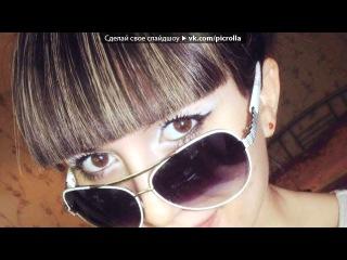 «НИНОК*» под музыку Алиса Тарабарова - Улыбнись.