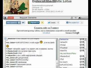 Орден белого лотоса - Мафя...жизнь после первой ночи