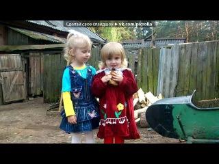 «Детки» под музыку Дети - Барбарики (под эту песню детки так задорно танцуют!!!)). Picrolla